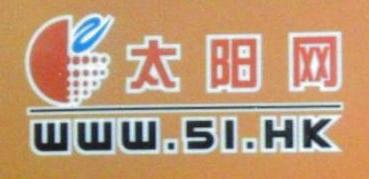 深圳市太之阳网络技术有限公司 最新采购和商业信息