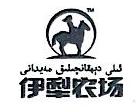 新兴际华伊犁农牧科技发展有限公司 最新采购和商业信息