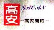 西安高安商贸有限公司 最新采购和商业信息