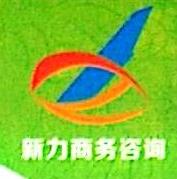 福州新力商务咨询有限公司 最新采购和商业信息