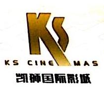 鞍山市凯狮影院管理服务有限公司