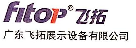 广东飞拓展示设备有限公司 最新采购和商业信息