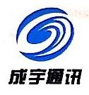绍兴成宇通讯工程有限公司