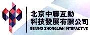 北京中联互动科技发展有限公司 最新采购和商业信息