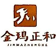 金石滩酒业集团有限公司 最新采购和商业信息