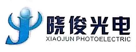 中山市晓俊光电有限公司 最新采购和商业信息
