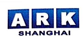 上海傲扩工贸有限公司