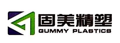 深圳市固美精塑科技有限公司 最新采购和商业信息
