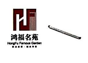 茂名市鸿福房地产开发有限公司
