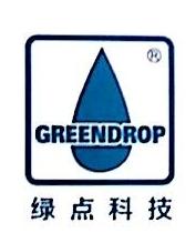 深圳市绿点净水科技有限公司 最新采购和商业信息