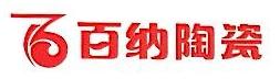 江西百纳瓷业有限公司