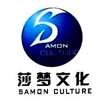 沈阳莎梦文化发展有限公司 最新采购和商业信息