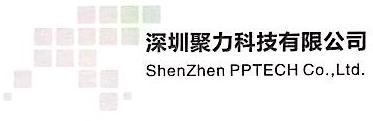 深圳聚力科技有限公司 最新采购和商业信息