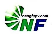 上海能福新能源科技有限公司