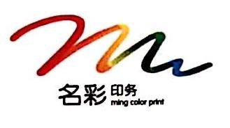 萍乡市名彩印务有限公司