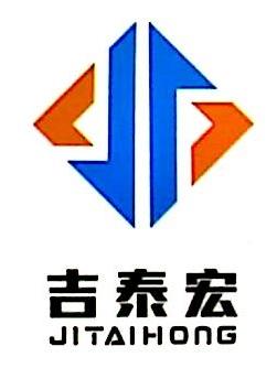 深圳市吉泰宏实业有限公司