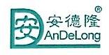 福建省德化安德隆陶瓷有限公司 最新采购和商业信息