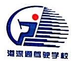 深圳市港深通汽车驾驶员培训有限公司 最新采购和商业信息