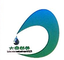 贵州大自然美环保有限责任公司