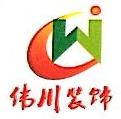 深圳市伟川装饰设计工程有限公司 最新采购和商业信息