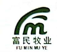 锦州富民牧业有限公司