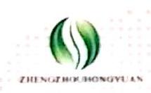 郑州泓源环境技术有限公司 最新采购和商业信息