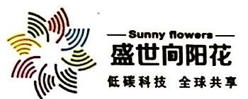 江苏盛世向阳花制暖技术有限公司 最新采购和商业信息