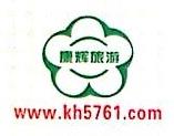 抚州市康辉旅行社有限公司 最新采购和商业信息