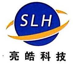 深圳市亮皓科技有限公司 最新采购和商业信息