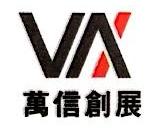 广东万信创展工程有限公司 最新采购和商业信息