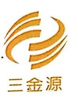 青岛三金源国际货运代理有限公司 最新采购和商业信息