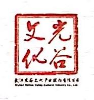 武汉光谷文化产业股份有限公司