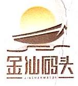 上海金汕码头餐饮有限公司 最新采购和商业信息