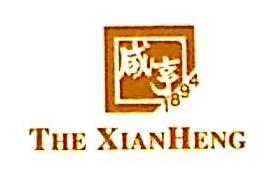 北京咸亨酒店有限公司 最新采购和商业信息