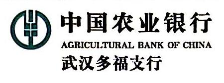 中国农业银行股份有限公司武汉多福支行 最新采购和商业信息