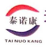 天津市泰诺康科技发展有限公司 最新采购和商业信息