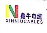 东莞鑫牛电缆有限公司 最新采购和商业信息