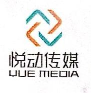 福建悦动传媒有限公司 最新采购和商业信息