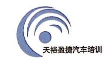 北京天裕盈捷汽车技术服务有限公司 最新采购和商业信息