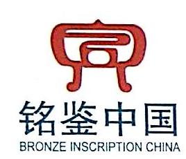 北京铭鉴盛世管理咨询有限公司 最新采购和商业信息