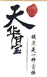 广州市平步饮料有限公司 最新采购和商业信息