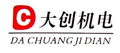 江阴市大创机电设备工程有限公司 最新采购和商业信息