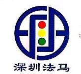 深圳市法马新智能设备有限公司 最新采购和商业信息