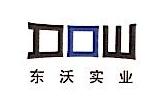 上海东沃实业发展有限公司