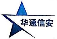 华通信安(北京)科技发展有限公司 最新采购和商业信息