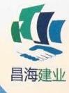 青岛昌海建业土木工程有限公司