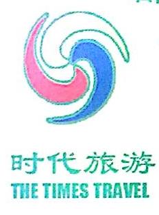 邵阳时代旅行社有限公司 最新采购和商业信息