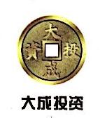 武汉大成天下投资管理有限公司 最新采购和商业信息