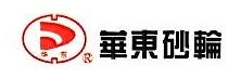 奉新县华东砂轮有限公司 最新采购和商业信息
