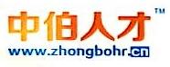 贵州中伯人力资源咨询有限公司 最新采购和商业信息